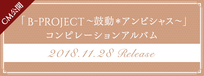 B-PROJECT~鼓動*アンビシャス~コンピレーションアルバム 2018.11.28 Release